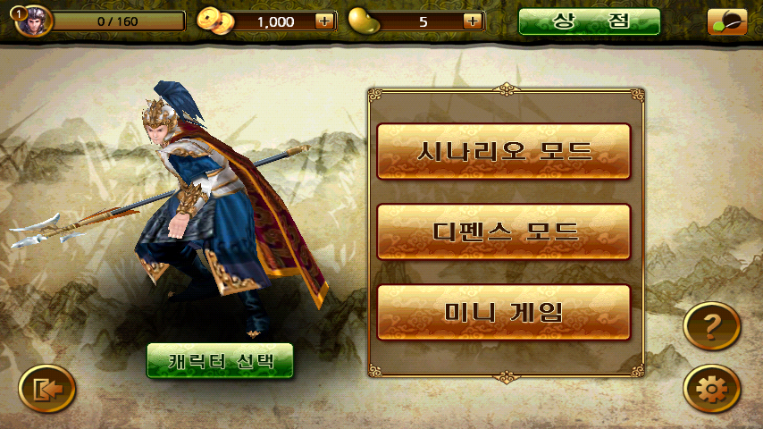 the_heroes_of_three_kingdoms3.jpg